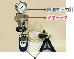 圧力計校正装置(市販品)