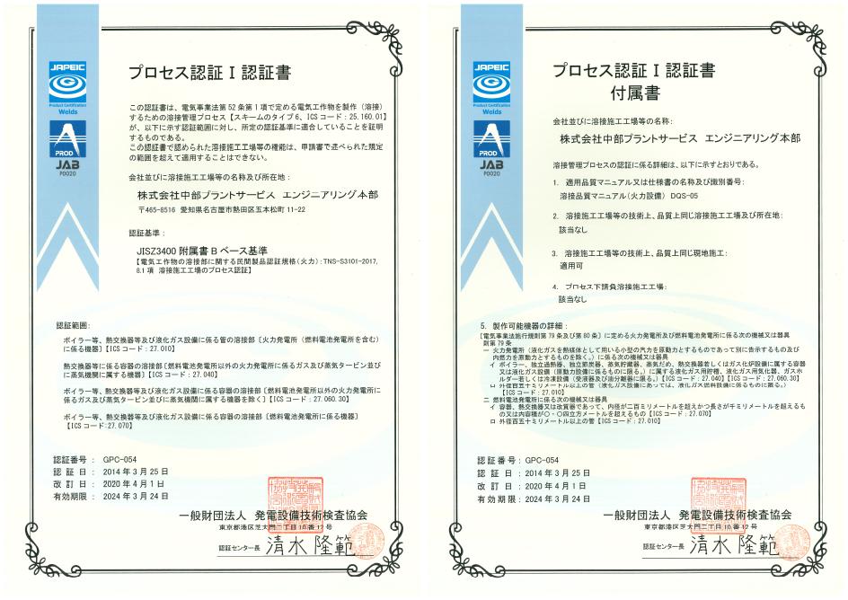 溶接管理プロセス認証書