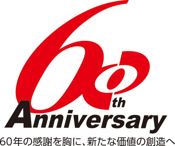会社創立60周年ロゴマーク