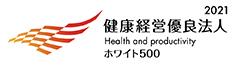 健康経営優良法人2021(ホワイト500)の認定
